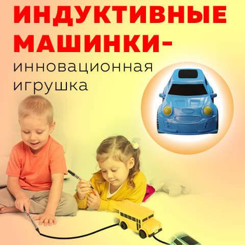 Игрушка Inductive Car