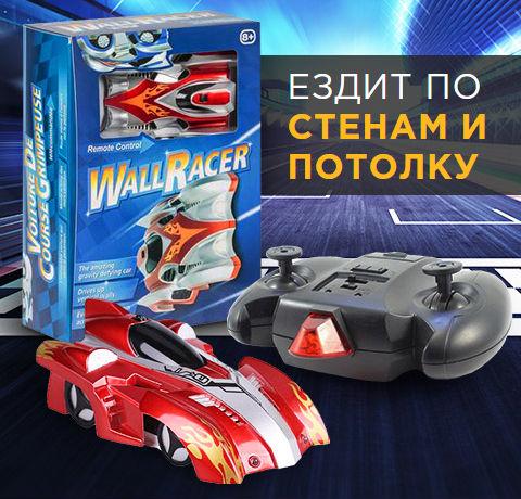 Гоночная машинка Wall Racer