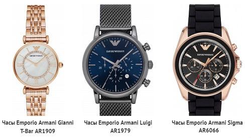 Образцы часов Emporio Armani